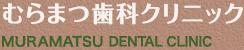 むらまつ歯科