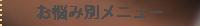 お悩み別メニュー