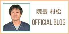 院長村松オフィシャルブログ