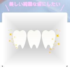 美しい綺麗な歯にしたい